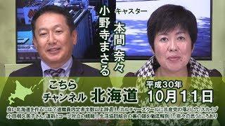 【ch北海道】道新とコープ対立の続報!生活協同組合の裏の顔を徹底解剖![H30/10/11]