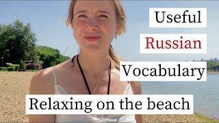 15 Useful Russian Words for a Beach Vacation | Learn Russian Language (RU / EN subs)