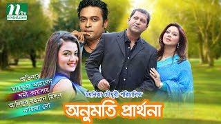Bangla Telefilm: Onumoti Prarthona | Shomi, Mahfuz, Nazira Mou | Directed By Chayanika Chowdhury