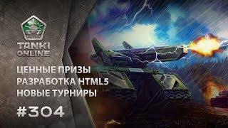 ТАНКИ ОНЛАЙН Видеоблог №304