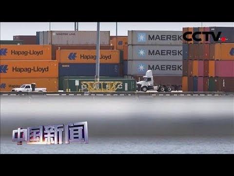 [中国新闻] 中美经贸摩擦·媒体聚焦 德媒:美国消费者苦不堪言   CCTV中文国际