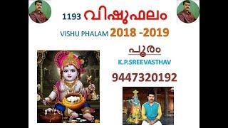 POORAM - VISHU PHALAM 2018 - 2019   K.P.SREEVASTHAV ASTROLOGER 9447320192