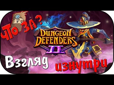 Прохождение Dungeons 2 + A Game of Winter