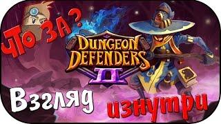 Что за Dungeon Defenders 2 ? - Взгляд Изнутри