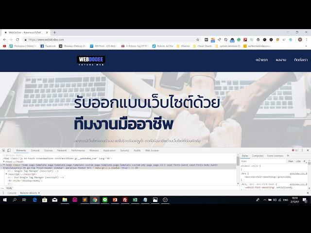 How to make screenshot on webpage