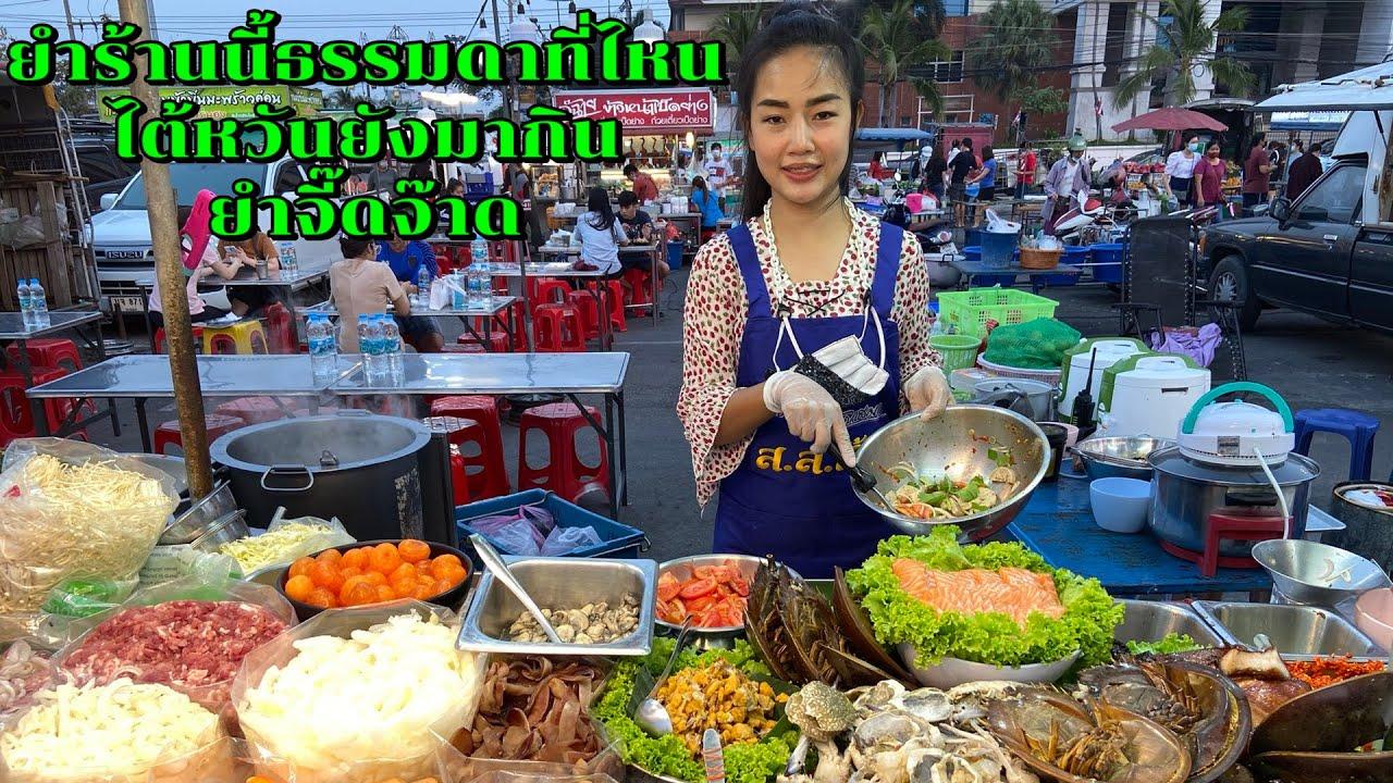 ยำร้านนี้ธรรมดาที่ไหน ไต้หวันยังมากิน ยำจี๊ดจ๊าด ตลาดโต้รุ่ง หน้าศาล ชลบุรี