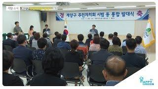 계양구 주민자치회 발대식 개최_[2019.7.2주] 영상 썸네일