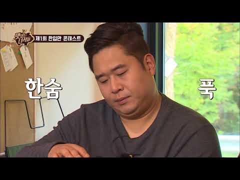 Download Youtube: 막강 우승후보 김지호 5꼬치 한입만! [맛있는 녀석들 Tasty Guys] 한입만 콘테스트