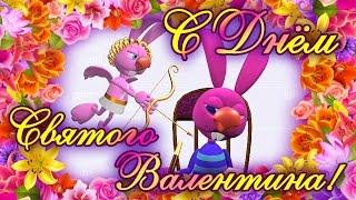 Прикольные Поздравления С Днем Святого Валентина! С Днем Влюбленных! Поздравления с Днем Валентина