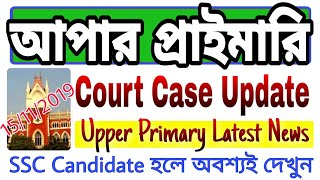 Upper Primary Court Case Update Today | Upper Primary Latest News | Upper Primary | WBSSC | 2019