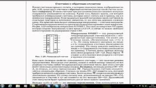 Уроки по микроэлектронике. Урок 2 часть 1
