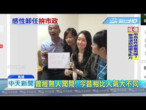 20190119中天新聞 韓國瑜卸任主委 回憶競選克難睡小房間