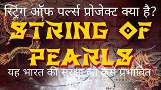 String of pearls project in hindi