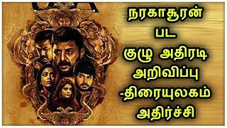 Naragasuran movie crew announcement – Cine world shocked