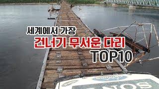 [내맘대로 랭킹] 세계에서 건너기 가장 무서운 다리 TOP10