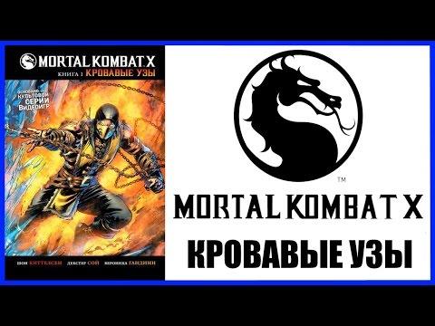 Mortal Kombat X. Книга 1. Кровавые узы Vol.1 Blood Ties Обзор комикса