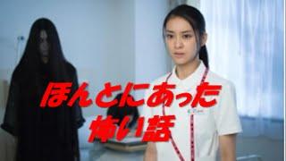 ほんとにあった怖い話 夏の特別編2016 20160820 2016/08/20 に公開 【番...