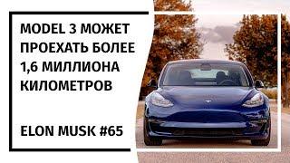 Илон Маск: Новостной Дайджест №65 (10.10.18-16.10.18)