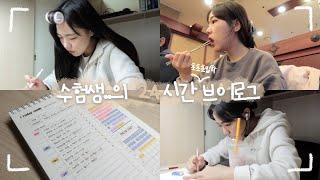 예보링 | 독서실책상에 갇혀 12시간 공부한 날 ⭐️2…