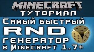 Самый быстрый RND-генератор в 1.7+ [Уроки по Minecraft]