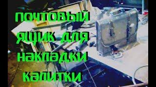 Уникальный почтовый ящик ПОРТФЕЛЬ для кованой накладки калитки. Красиво. АнтиковкА 9 9