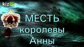Музыкально-поэтическая композиция Месть Королевы Анны