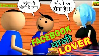 FACEBOOK LOVER || फेसबुक वाली प्यार || COMEDY VIDEO || by comedy clip-joint