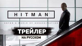 Hitman - Трейлер с E3 2015 на Русском Языке! - Debut Trailer
