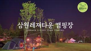 [삼원레져타운 캠핑장] 소유일기의 첫 캠핑영상 업로드!…