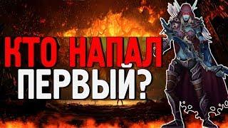 КТО НАЧАЛ ВОЙНУ? ОРДА ИЛИ АЛЬЯНС? | World of Warcraft