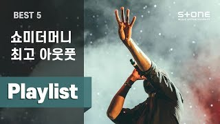 [KEYNOTE Playlist] 쇼미더머니 최고 아웃풋 Playlist
