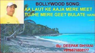 Bollywood Aa Laut Ke Aaja Mere Meet  Lovely Bollywood By Deepak Dhyani +919871808177