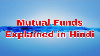 Mutual Funds For Beginners in Hindi