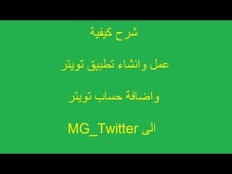 شرح كيفية عمل وانشاء تطبيق تويتر واضافة حساب تويتر الى Mg
