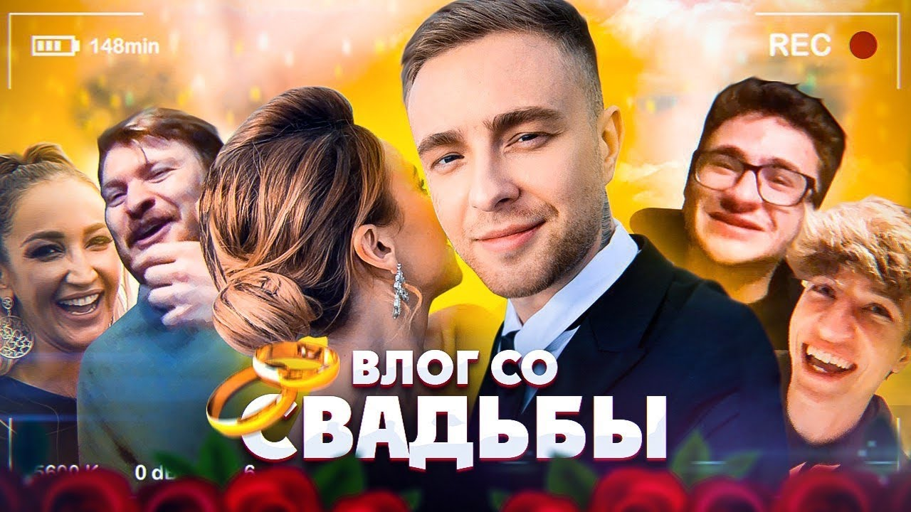 Свадьба Егора Крида. Разбил Mercedes. Сердцеедка на VK Fest