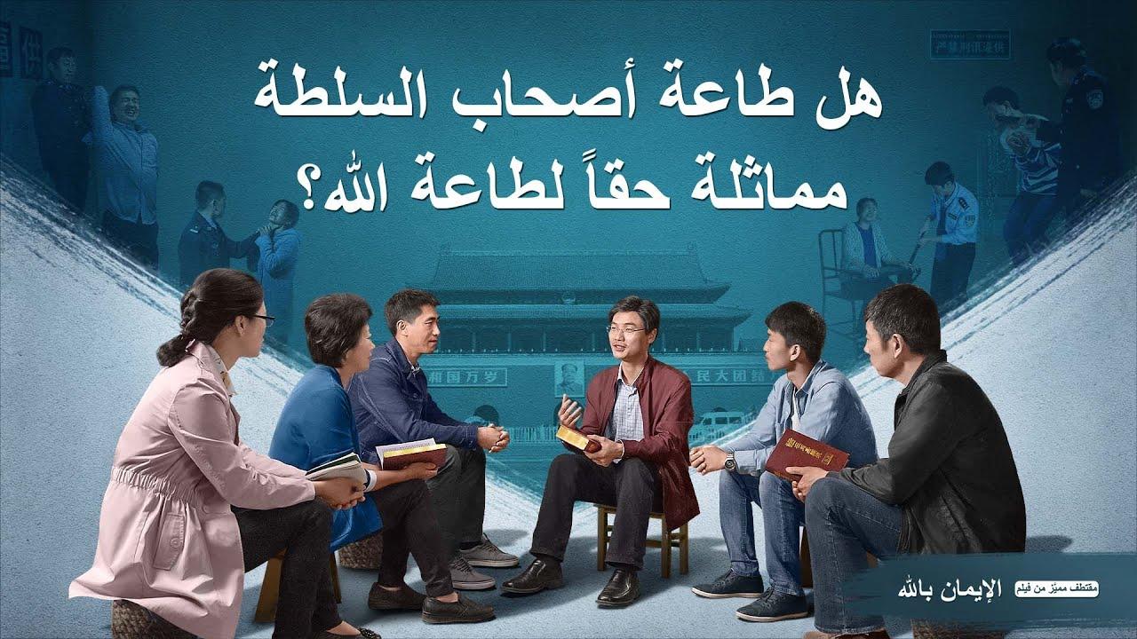 فيلم مسيحي | الإيمان بالله |مقطع 1: هل طاعة أصحاب السلطة مماثلة حقاً لطاعة الله؟