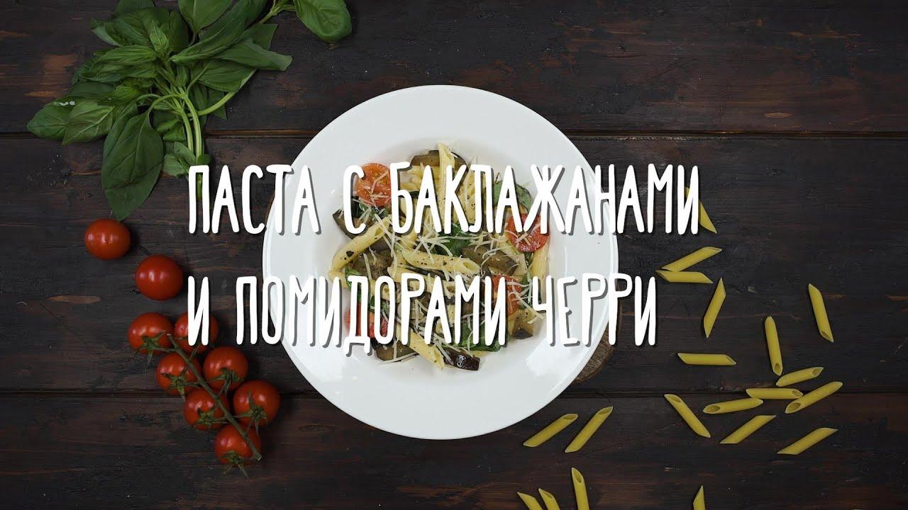 Быстрый рецепт аппетитной пасты с баклажанами и помидорами черри
