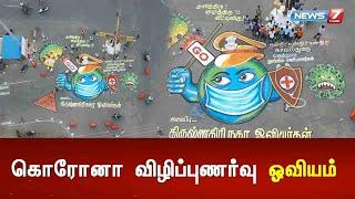 கொரோனா விழிப்புணர்வு ஓவியம் : Detailed Report