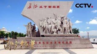 《国宝档案》 20190801 伟大的长征——突破于都河  CCTV中文国际