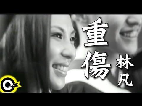 林凡 Freya Lim【重傷 Wounded】Official Music Video
