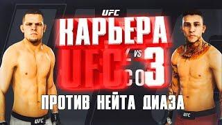 БОЙ ПРОТИВ НЕЙТА ДИАЗА !!! ○ UFC 3 ○ КАРЬЕРА [Career Mode] #9
