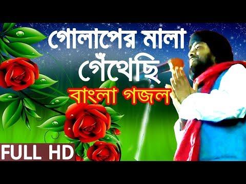 SM Nazrul - Golaper Mala Gethechi | গোলাপের মালা গেঁথেছি | Bangla Best Superhit Gojol