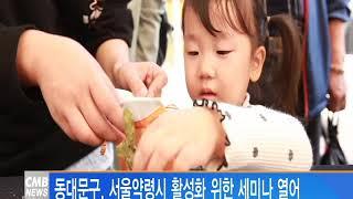 [서울뉴스] 동대문구, 서울약령시 활성화 위한 세미나 …