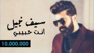 Saif Nabeel - Anta Habibi (Music Audio) | سيف نبيل - انت حبيبي
