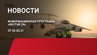 Итоги дня. 03 февраля 2021 года. Информационная программа «Якутия 24»