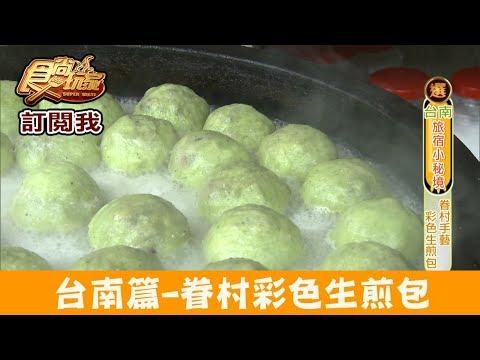 【台南】眷村傳統小吃「草包生煎」 彩色生煎包!食尚玩家