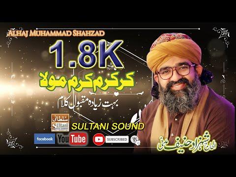 Sultani Sound(Shahzad Hanif Madni)Karam Kram Mola(by jewellrs program.flv