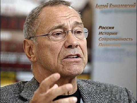 Андрей Кончаловский о