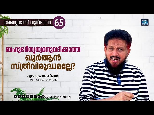 ബഹുഭർതൃത്വമനുവദിക്കാത്ത ഖുർആൻ സ്ത്രീവിരുദ്ധമല്ലേ? Question-65 | MM Akbar | Polyandry in Islam??