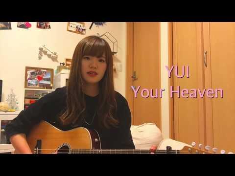 YUI Your Heaven ギター 弾き語り カバー リクエスト